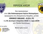 18ος Ποδοσφαιρικός Αγώνας Παλαιμάχων Ιωνικού Νικαίας και ΑΕΚ