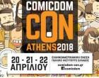 Η μεγάλη γιορτή των κόμικς επιστρέφει στην Αθήνα