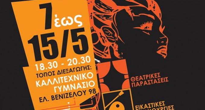 Μαθητικό καλλιτεχνικό φεστιβάλ του Δήμου Κερατσινίου-Δραπετσώνα