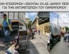 Κοινή επιχείρηση «ΣΚΟΥΠΑ» ΕΛ.ΑΣ. -Δήμου Πειραιά για την αντιμετώπιση του παρεμπορίου