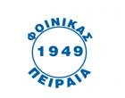 Τελετή λήξεως της αγωνιστικής περιόδου 2017-18 του Φοίνικα Πειραιά
