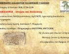 Σειρά ομιλιών και παρουσίαση διαλέκτων Ελληνικής Γλώσσας- Μακεδονική Διάλεκτος