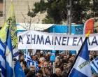Στις 16:00 το συλλαλητήριο για την Μακεδονία στην πλατεία Συντάγματος