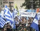 Νέο συλλαλητήριο για τη Μακεδονία την Κυριακή στη Θεσσαλονίκη