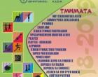 Έναρξη εγγραφών για το «Πρόγραμμα Αθλητισμός και Πολιτισμός για Όλους» του Δήμου Μαρκοπούλου