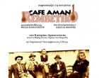 Μουσική εκδήλωση – αφιέρωμα στο ρεμπέτικο τραγούδι με τον Κ. Φέρρη στο Καστράκι Δραπετσώνας