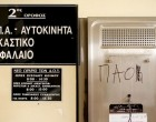 Κλείνουν οριστικά από σήμερα 2 εφορίες στην Αττική -Ποιες περιοχές επηρεάζονται