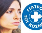 Δωρεάν εξετάσεις στις φτωχές γειτονιές του Πειραιά από τους «Γιατρούς του Κόσμου»