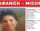 Αίσιο τέλος στην εξαφάνιση της 17χρονης Δέσποινας από τα Μέγαρα