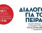 Ξεκινούν οι ανοιχτές συζητήσεις με τους κατοίκους του Πειραιά -Πρόσκληση για τη Γ Δημοτική Κοινότητα