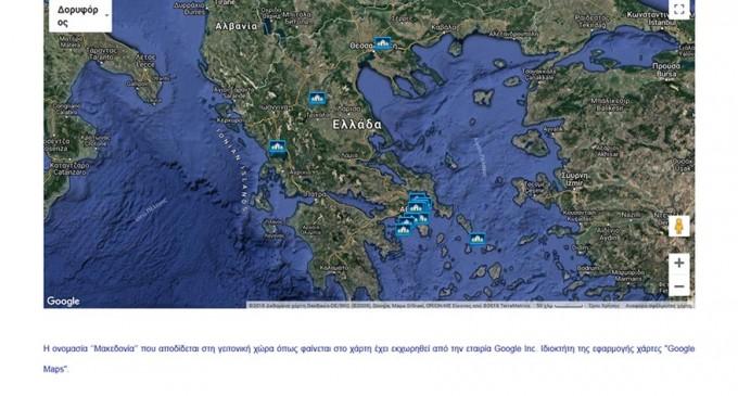 «Μακεδονία» τα Σκόπια σε χάρτη ιστοσελίδας του υπουργείου Άμυνας