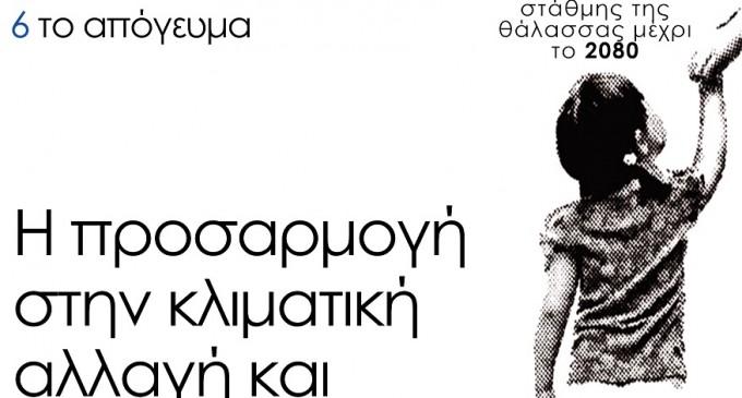 Εκδήλωση για την Κλιματική Αλλαγή από τον ΠΕΣΥΔΑΠ (αφίσα)