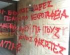 «Κανένα δάκρυ για τους νεκρούς φασίστες» – Συνθήματα στο γραφείο του Νότη Μαριά