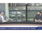 Υποψήφιοι δήμαρχοι στην περιοχή μας – Η πρώτη καταγραφή – Ο εκδότης της «ΚΟΙΝΩΝΙΚΗΣ» Απόστολος Καραμπερόπουλος προσκεκλημένος του AtticaTV