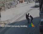 Βίντεο σοκ: Καρέ καρέ η επίθεση ανήλικων Ρομά σε γυναίκα για να της αρπάξουν την τσάντα