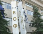 ΕΟΦ: Ανάκληση φαρμάκου που περιείχε πιθανό καρκινογόνο παράγοντα