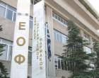 Ο ΕΟΦ ανακαλεί συμπλήρωμα διατροφής με aloe vera