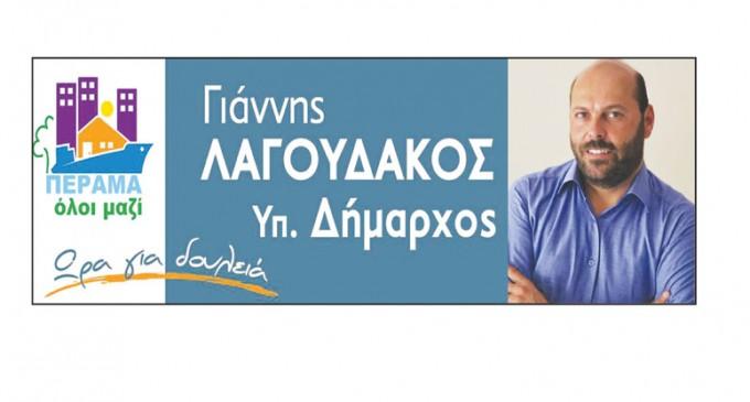 Γιάννης Λαγουδάκος -Υποψήφιος Δήμαρχος Περάματος: «Κηρύξαμε το τέλος της κατάθλιψης στο Πέραμα»