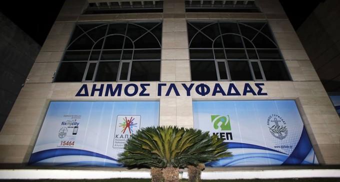 Δικαίωση του Δήμου Γλυφάδας έναντι της σφράγισης του ΚΕΠ στη Γούναρη από την Πολεοδομία