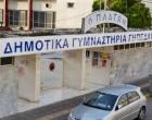 Έγκριση Προγραμματικής Σύμβασης με Δήμο Νίκαιας – Αγ. Ι. Ρέντη για την ενεργειακή αναβάθμιση των αθλητικών εγκαταστάσεων του Πλάτωνα