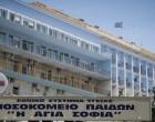 Στο «Αγία Σοφία» παραμένουν 40 εγκαταλελειμμένα παιδιά λόγω έλλειψης δομών