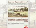 Μουσικό αφιέρωμα στον Πειραιά της εργατιάς, στις 12 Μάη