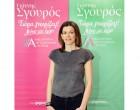 Βάσω Μπελλιά – Υποψήφια Περιφερειακή Σύμβουλος με το συνδυασμό του Γιάννη Σγουρού – Γυναίκα-Μητέρα-Επιχειρηματίας- Ακτιβίστρια