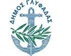 Δήμος Γλυφάδας: Υπερσύγχρονο σάρωθρο προστέθηκε στον στόλο Καθαριότητας