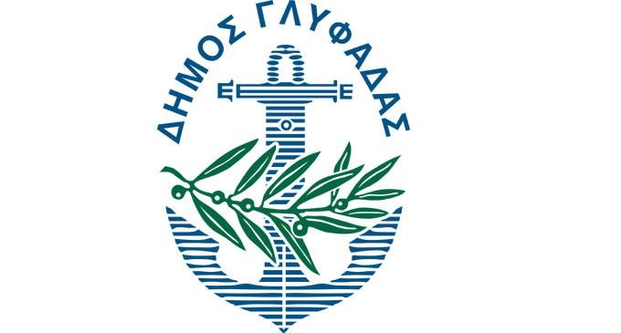 Ο Δήμος Γλυφάδας στηρίζει έμπρακτα τις επιχειρήσεις της πόλης