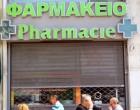 Μειώνεται στο μισό η συμμετοχή στα φάρμακα – Κλειστά τα φαρμακεία τις επίσημες αργίες