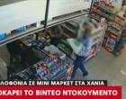 Βίντεο – ΣΟΚ από τη δολοφονία του κοινοτάρχη στην Κρήτη -ΣΚΛΗΡΕΣ εικόνες