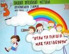 3ο Παιδικό Προσχολικό Φεστιβάλ Βρεφονηπιακών Σταθμών