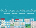 Διεύθυνση Καθαριότητας Δήμου Αθηναίων: 12 Τρόποι Για Να Κάνουμε Μαζί Την Αθήνα Καθαρή