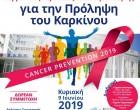 Εκδηλώσεις για την Πρόληψη του Καρκίνου στις 9 και 10 Ιουνίου 2019