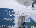 ΠΟΜΙΔΑ: Zητεί παράταση της προθεσμίας κτηματογραφικής προανάρτησης στο Δ. Αθηναίων