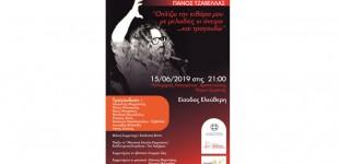 Συναυλία στα Λιπάσματα. Αφιερωμένη στον Πάνο Τζαβέλλα