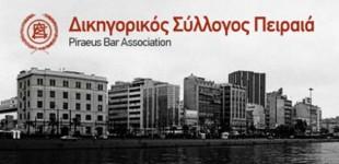 Ηχηρή παρέμβαση του Δικηγορικού Συλλόγου Πειραιά για τον Δ. Κουφοντίνα