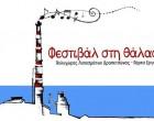 «Φεστιβάλ στη θάλασσα – Λιπάσματα 2019» – ΤΟ ΠΡΟΓΡΑΜΜΑ