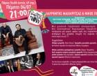 Μεγάλη Συναυλία με Μαχαιρίτσα – Πορτοκάλογλου με ελεύθερη είσοδο