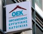 Νέες διευκολύνσεις πριν τις εκλογές για τους δανειολήπτες του τ. ΟΕΚ