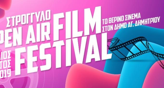 Δήμος Αγίου Δημητρίου:Στρογγυλό Open Air Film Festival 2019