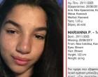 Καβάλα: Θρίλερ με την εξαφάνιση της 14χρονης Μαριάννας – Φόβοι από το Χαμόγελο του Παιδιού