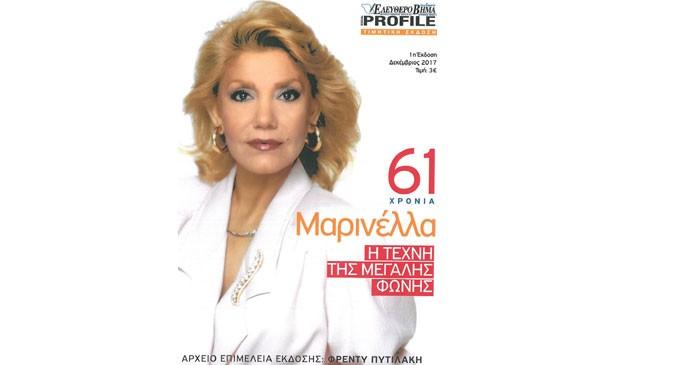 61 χρόνια Μαρινέλλα – Η τέχνη της μεγάλης φωνής από τον Φρέντυ Πυτιλάκη