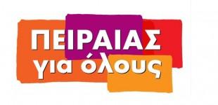 Γενική συνέλευση θα πραγματοποιήσει η δημοτική παράταξη «Πειραιάς για Όλους»