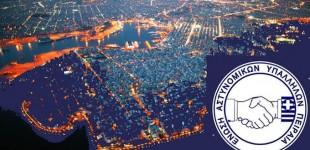 Ε.Α.Υ.Π.: Ανακοίνωση για την Πανεπιστημιακή Αστυνομία