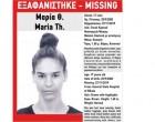 Εξαφανίστηκε 17χρονη από το Γενικό Κρατικό Νοσοκομείο Νίκαιας