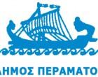 Δήμαρχος Περάματος: «Η απολύμανση δεν σημαίνει αποστείρωση»