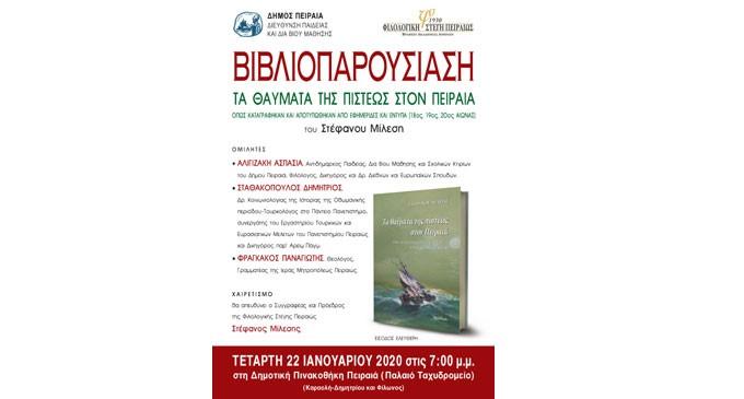 Παρουσίαση του βιβλίου του Στέφανου Μίλεση: «Τα θαύματα της πίστεως στον Πειραιά»