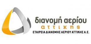 «Τρέχει» επιδότηση από 400 έως 3.000 ευρώ για εγκατάσταση φυσικού αερίου σε σπίτια