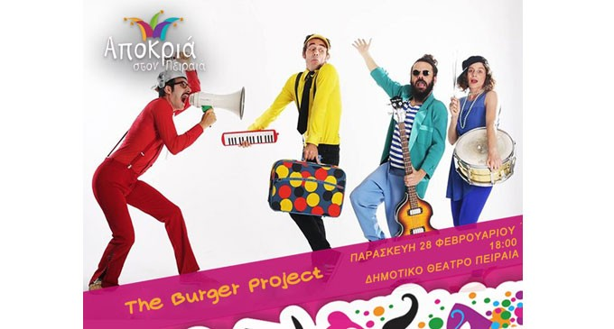Αποκριάτικη εκδήλωση για παιδιά και συναυλία από τους «Burger Project»